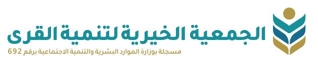 الجمعية الخيرية لتنمية القرى